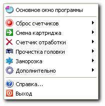 Ssc Service Utility Скачать Бесплатно На Русском - фото 7